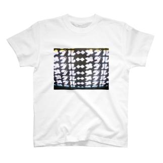 郷愁のメダル刻印機 T-shirts