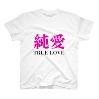 前田デザイン室ダサT05 愛だよ愛 T-shirts