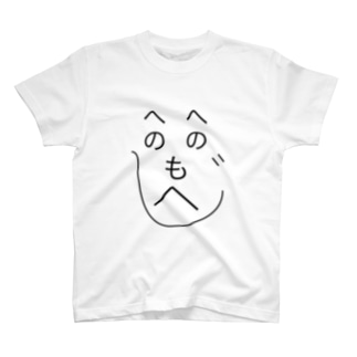へのへのもへじTシャツ T-shirts