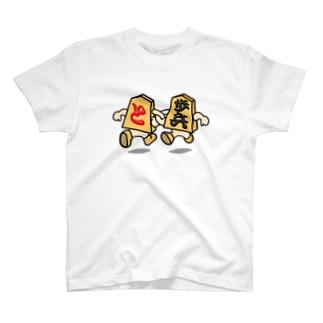 将棋 二歩ダンス T-shirts