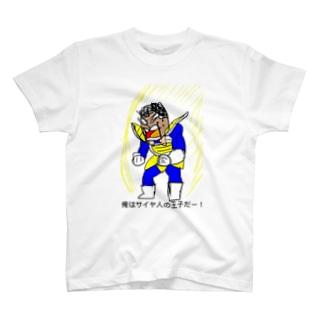 おれがサイヤ人の王子だー!! T-shirts