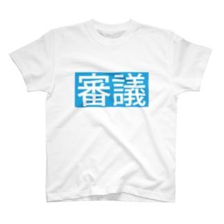 【審議】Tシャツ T-shirts