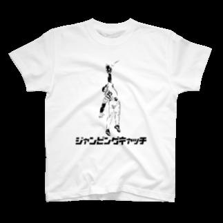 かぶてぃのジャンピングキャッチ ベースボーラー T-shirts