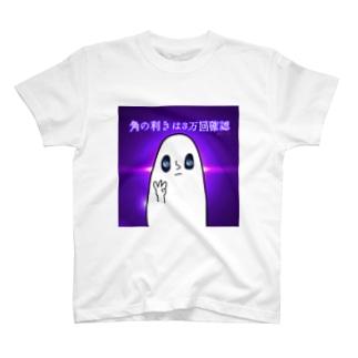 角の利きは3万回確認☆ T-shirts
