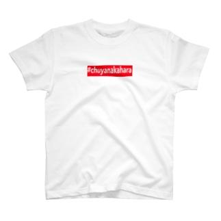 文学者ボックスロゴ/中原中也 T-shirts
