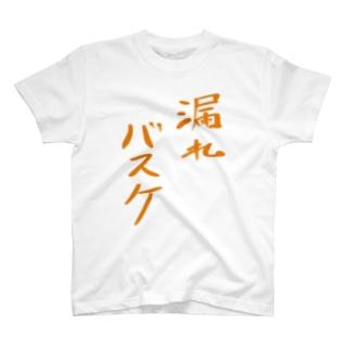 漏れバスケ T-shirts