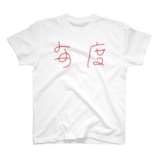 毎度 T-shirts