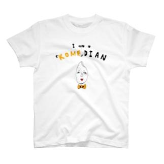 わたしは「コメ」ディアンです T-shirts