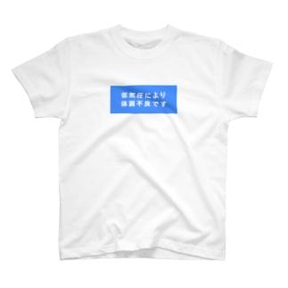 低気圧の日に着るTシャツ T-shirts