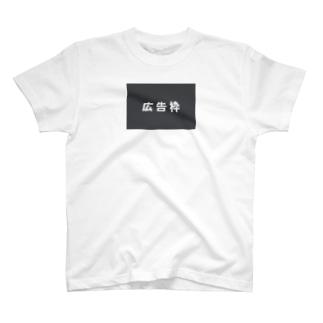 広告枠付きのTシャツ T-shirts