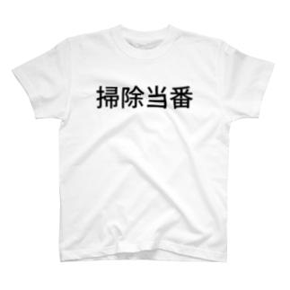 掃除当番 T-shirts