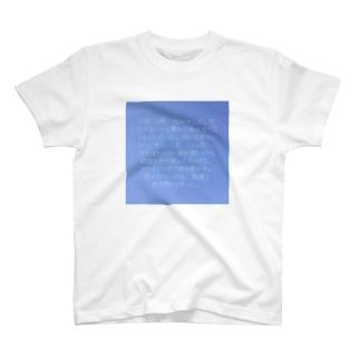 ペトリコール T-shirts
