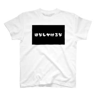 はなしかけるな【かわいいフォント】 T-shirts