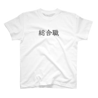 総合職 T-shirts