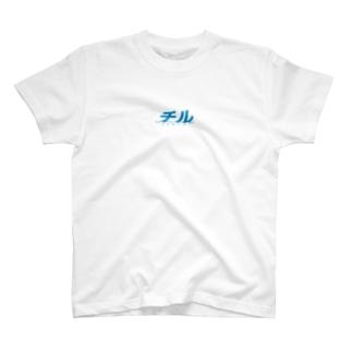 チルロゴ T-shirts