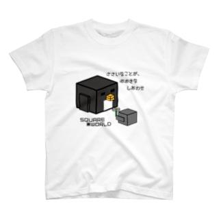 スクエアワールド ペンギン ささいな~ T-shirts