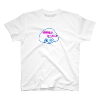 結膜炎アピール 透過 T-shirts