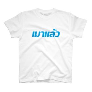 タイ語・すでに酔っています。part2 T-shirts