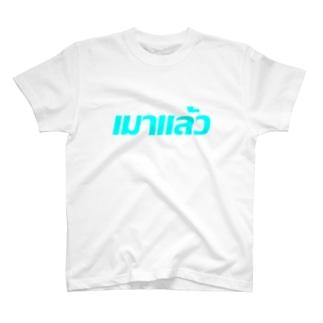 タイ語・すでに酔っています。part3 T-shirts