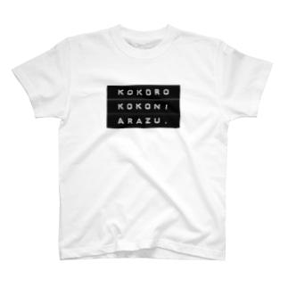 心ここに在らず T-shirts