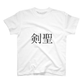 剣聖 T-shirts