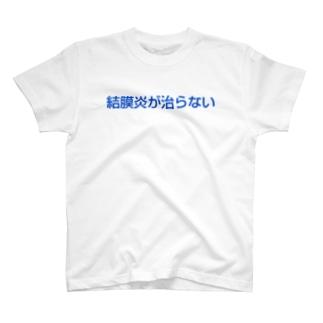 結膜炎が治らない 文字 ブルー T-shirts