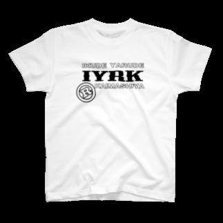 100OKUENPLAYER<絆>公式ショップの〈IYRK〉ロゴ黒文字 T-shirts