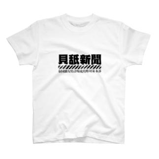 ほぼ日刊ほいなめ新聞(漢字) T-shirts