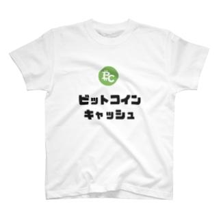 ビットコイン・キャッシュ T-shirts