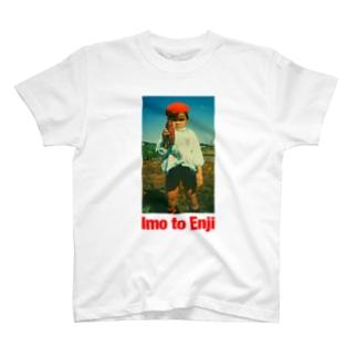 芋を持つ園児 T-shirts