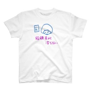 結膜炎が治らない カレンダー T-shirts