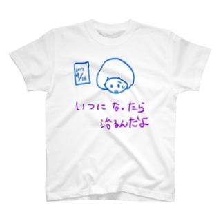 いつになったら治るんだよ T-shirts