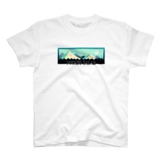 ポテトサラダB T-shirts