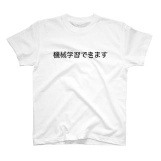 機械学習できます T-shirts