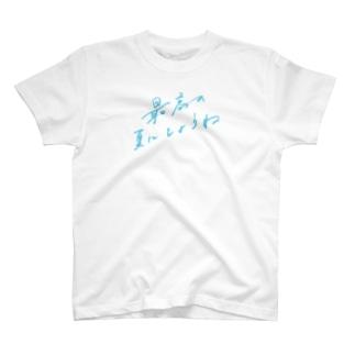 最高の夏(Light ver) T-shirts