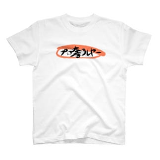 プロ奢ロゴグッズ T-shirts