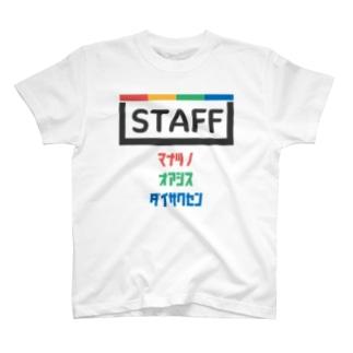 MKスタッフT T-shirts