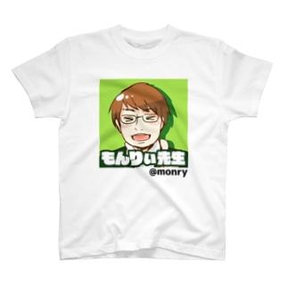もんりぃ先生公式グッズ T-shirts