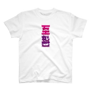 天来妙想の身 T-shirts