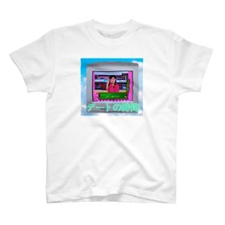 デートの時間 T-shirts