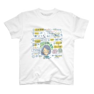 NAYOのイラスト図解のコツ T-shirts