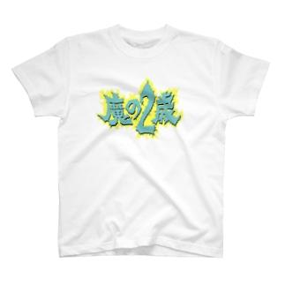 魔の二歳 T-shirts