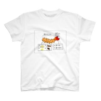 好きなエビフライの食べ方を言うのが恥ずかしい人のための T-shirts