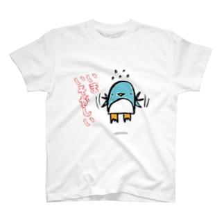 取り込み中 T-shirts