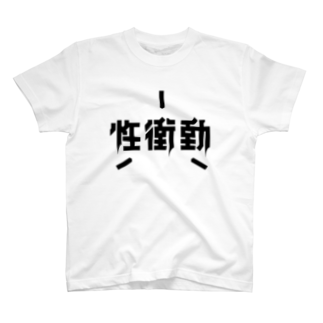 g3p 中央町戦術工藝の性衝動 T-shirts