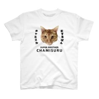 おるすばんチャミスル T-shirts