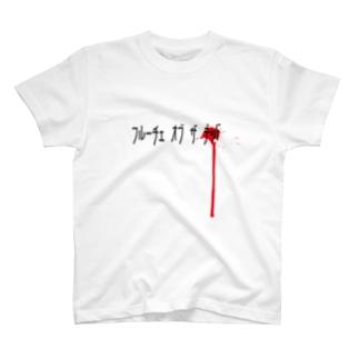 フルーチェ T-shirts