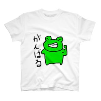 がんばるカエル T-shirts