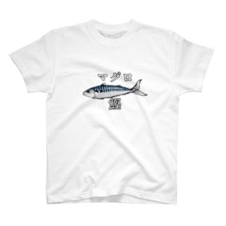 それ、鯖じゃねーか‼︎ T-shirts