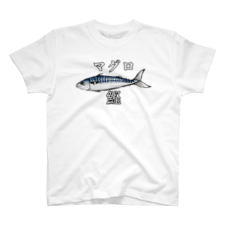 石川鯖右衛門のそれ、鯖じゃねーか‼︎ T-shirts